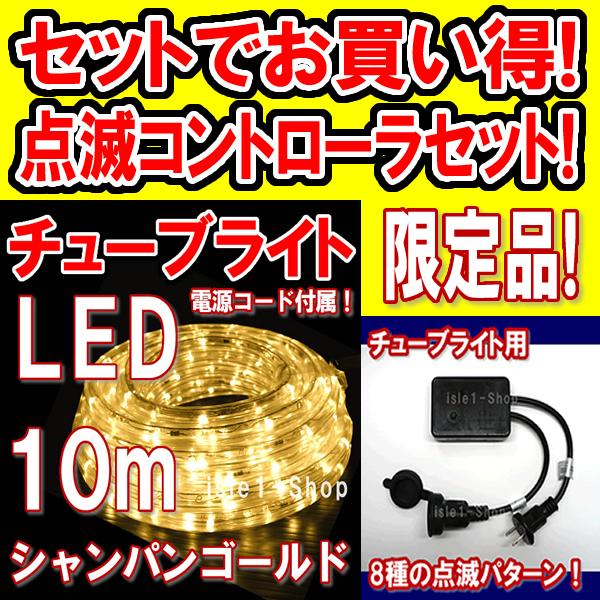 LEDチューブライト10m(シャンパンG)&点滅コントローラセット