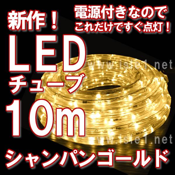 特別セール LEDチューブライト10m(シャンパンG)