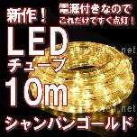 ���ʃZ�[�� LED�`���[�u���C�g10���i�V�����p���f�j