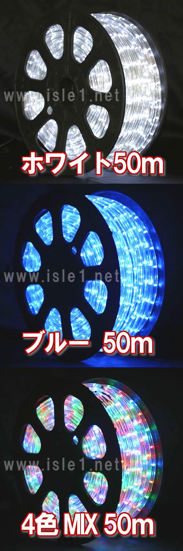 特別セール LEDチューブライト(50m)