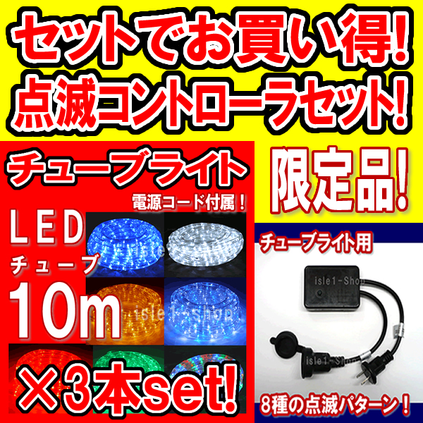 LEDチューブ(10m)×3本set&点滅コントローラセット
