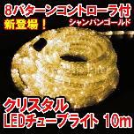 クリスタル LEDチューブライト(シャンパンゴールド)
