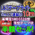 半額セール SMD3528 高輝度LEDテープライト(10m)