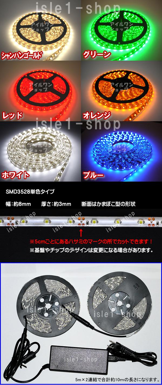 【半額セール SMD3528 高輝度LEDテープライト(10m)】
