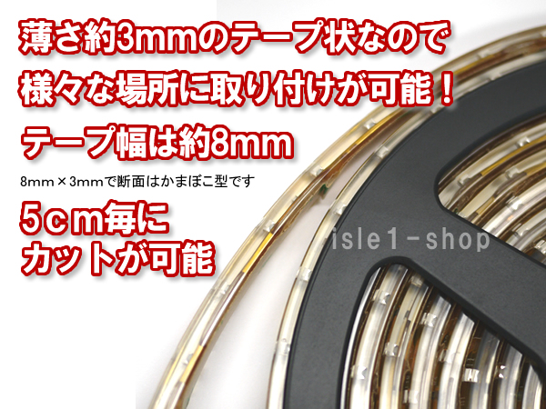 【半額セール SMD3528 高輝度LEDテープライト(5m)】