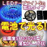 【電池式 SMD3528 高輝度LEDテープライト(5m)】