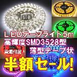 半額セール SMD3528 高輝度LEDテープライト(5m)