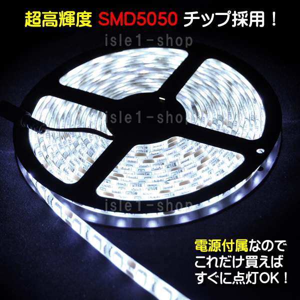 【SMD5050 超高輝度LEDテープライト(5m)ホワイト】