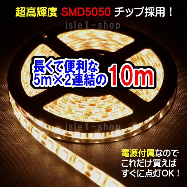 【SMD5050 ロング10mLEDテープライト(シャンパンゴールド】