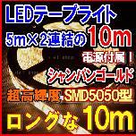SMD5050 ロング10mLEDテープライト(シャンパンゴールド