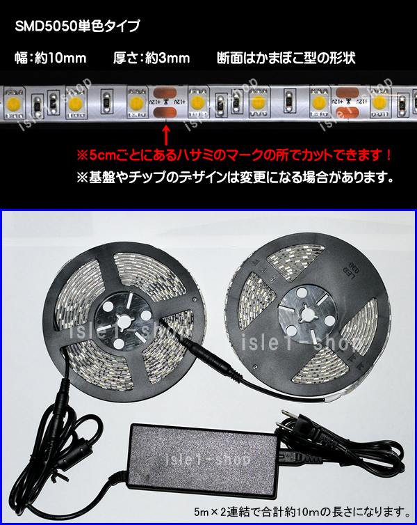 【SMD5050 ロング10mLEDテープライト(ホワイト)】