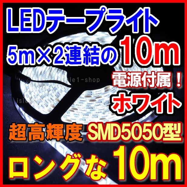 SMD5050 ロング10mLEDテープライト(ホワイト)