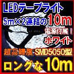 SMD5050 �ݸ�10��LED�e�[�v���C�g(�z���C�g�j