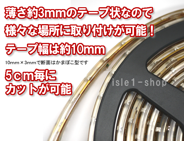 【SMD5050 ロング10mLEDテープライト(ブルー)】