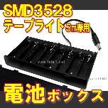 SMD3528テープライト5m専用 電池ボックス