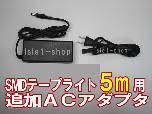【SMDテープライト5m 単色用 追加ACアダプタ】