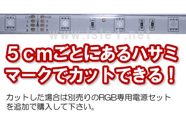 【半額! 新SMD5050 超高輝度RGBテープライト(5m)】