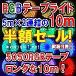 【新SMD5050 ロング10mタイプ超高輝度RGBテープライト】