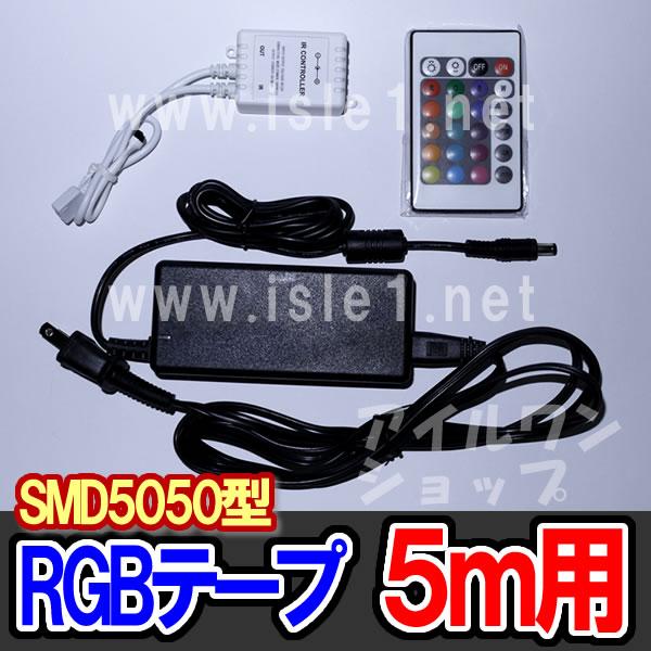 【5050RGBテープライト5m用 電源&リモコンセット】