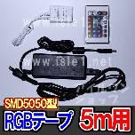 5050RGBテープライト5m用 電源&リモコンセット
