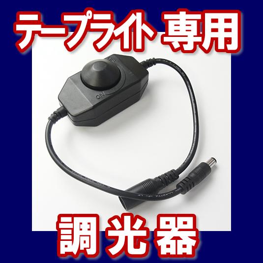 【テープライト5m単色専用 調光器】