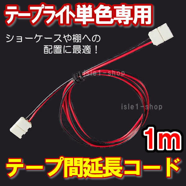 【テープライト5m単色専用 テープ間延長コード1m】