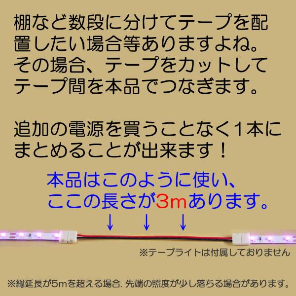 【テープライト5m単色専用 テープ間延長コード3m】