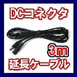 【DCコード延長ケーブル 3m】