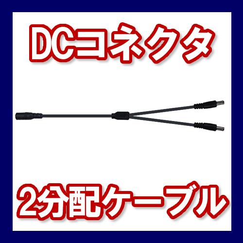 DCコネクタ 2分配ケーブル