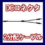 【DCコネクタ 2分配ケーブル】