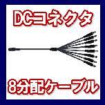 【DCコネクタ 8分配ケーブル】