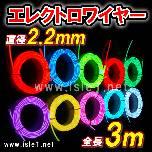 エレクトロワイヤー(太さ2.2mm)×3m