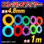 エレクトロワイヤー(太さ4.8mm)×1m