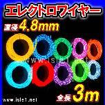 エレクトロワイヤー(太さ4.8mm)×3m