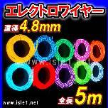 エレクトロワイヤー(太さ4.8mm)×5m