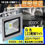 LED照射ライト10W(白色)