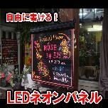 売り切れ-光るLEDネオンパネル