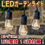 LEDガーデンライト 10m 15個LED電球付
