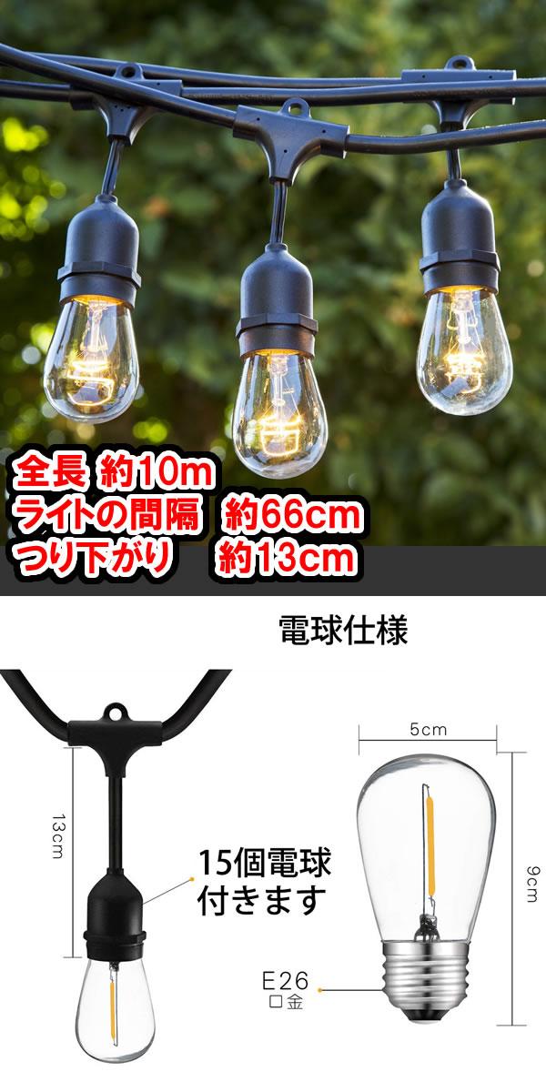 LEDガーデンライト 10m 15個LED電球付×5個セット