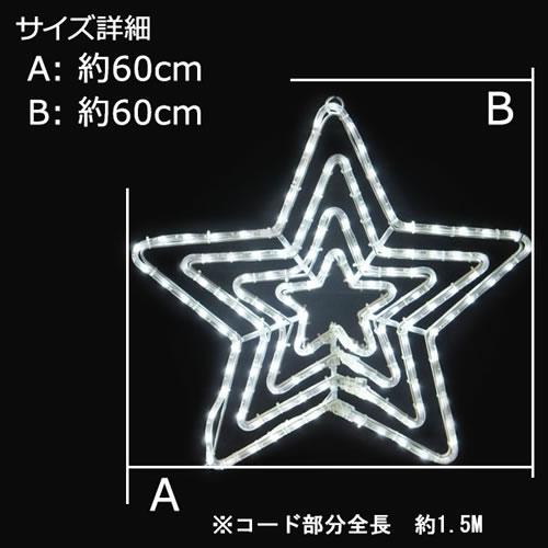 販売終了 LEDモーションスター(ホワイト)