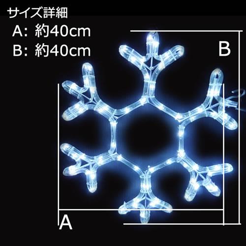 LEDモチーフ 雪の結晶(ホワイト)