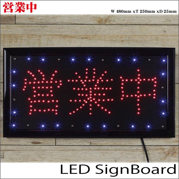 LED電飾看板 「営業中」